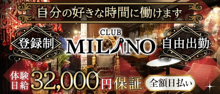 CLUB MILANO (ミラノ)【公式求人・体入情報】 祇園ニュークラブ バナー