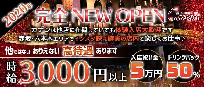 GIRL'S BAR Canan(カナン) 六本木ガールズバー バナー