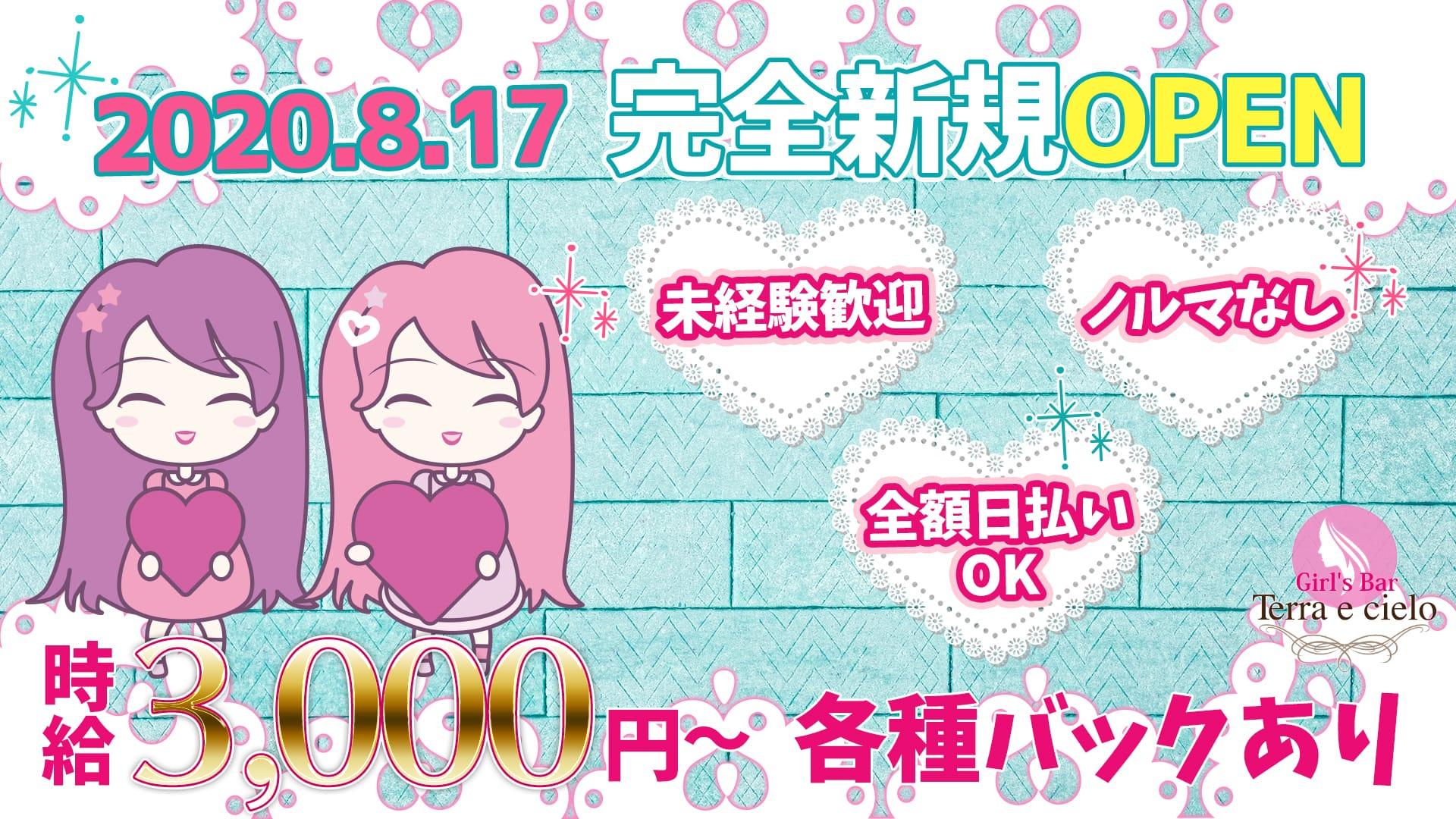Terra e cielo(テラ エ チェーロ) 渋谷ガールズバー TOP画像