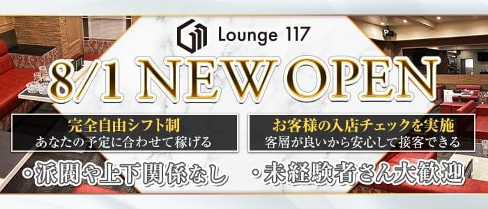 ラウンジ117(イチイチナナ)【公式求人・体入情報】 新大宮ラウンジ バナー
