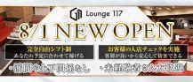 ラウンジ117(イチイチナナ)【公式求人・体入情報】 バナー