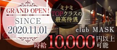 club MASK(マスク)【公式求人情報】(難波ニュークラブ)の求人・バイト・体験入店情報