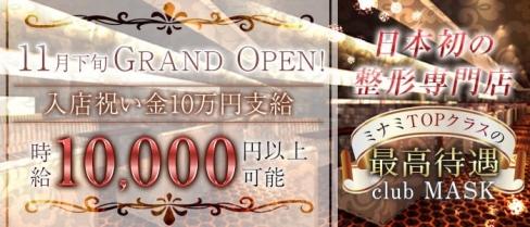 club MASK(マスク)【公式求人情報】(難波ニュークラブ)の求人・体験入店情報