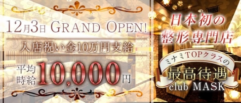 club MASK(マスク)【公式求人・体入情報】(難波ニュークラブ)の求人・体験入店情報