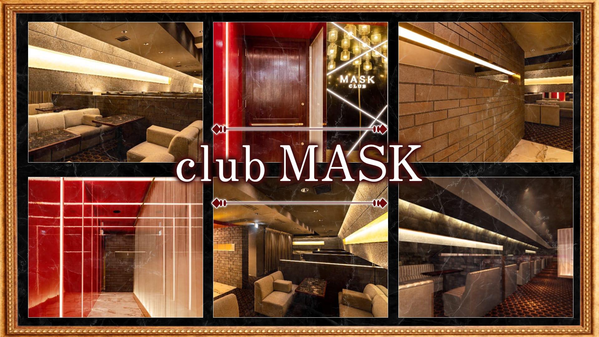 club MASK(マスク)【公式求人・体入情報】 難波キャバクラ TOP画像