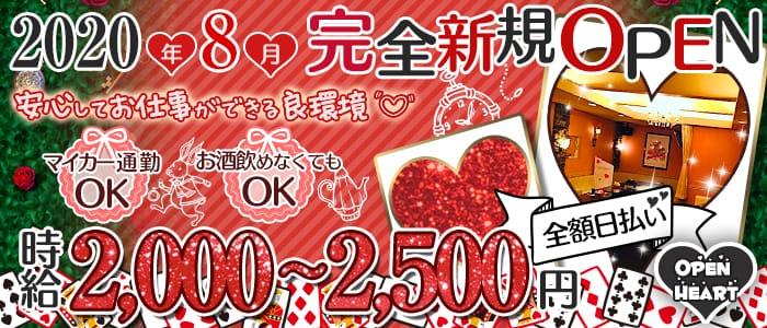 Snack&Bar Open Heart(オープンハート) 松橋スナック バナー