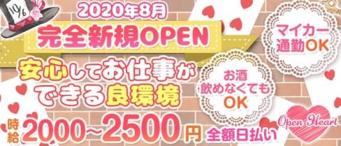 Snack&Bar Open Heart(オープンハート)【公式求人情報】(松橋スナック)の求人・バイト・体験入店情報