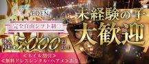 Club Lounge EDEN (エデン)【公式求人情報】 バナー