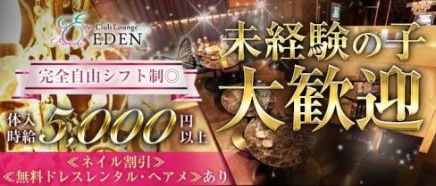 Club Lounge EDEN (エデン)【公式求人情報】(歌舞伎町キャバクラ)の求人・体験入店情報