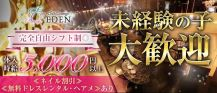 【笹塚・幡ヶ谷】Club Lounge EDEN (エデン)【公式求人情報】 バナー