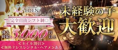 【笹塚・幡ヶ谷】Club Lounge EDEN (エデン)【公式求人情報】(歌舞伎町キャバクラ)の求人・バイト・体験入店情報