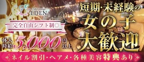 【笹塚・幡ヶ谷】Club Lounge EDEN (エデン)【公式求人情報】(歌舞伎町キャバクラ)の求人・体験入店情報