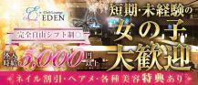【笹塚・幡ヶ谷】Club Lounge EDEN (エデン)【公式求人・体入情報】 バナー