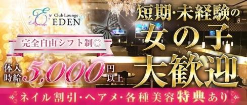 【笹塚・幡ヶ谷】Club Lounge EDEN (エデン)【公式求人・体入情報】(歌舞伎町キャバクラ)の求人・体験入店情報