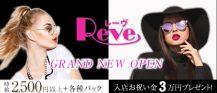 Lounge Reve(レーヴ)【公式求人情報】 バナー