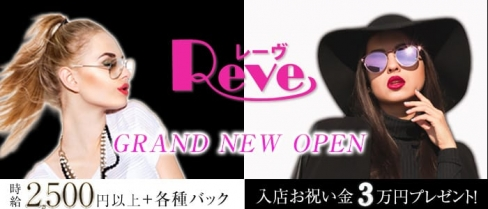 Lounge Reve(レーヴ)【公式求人情報】(久喜スナック)の求人・バイト・体験入店情報