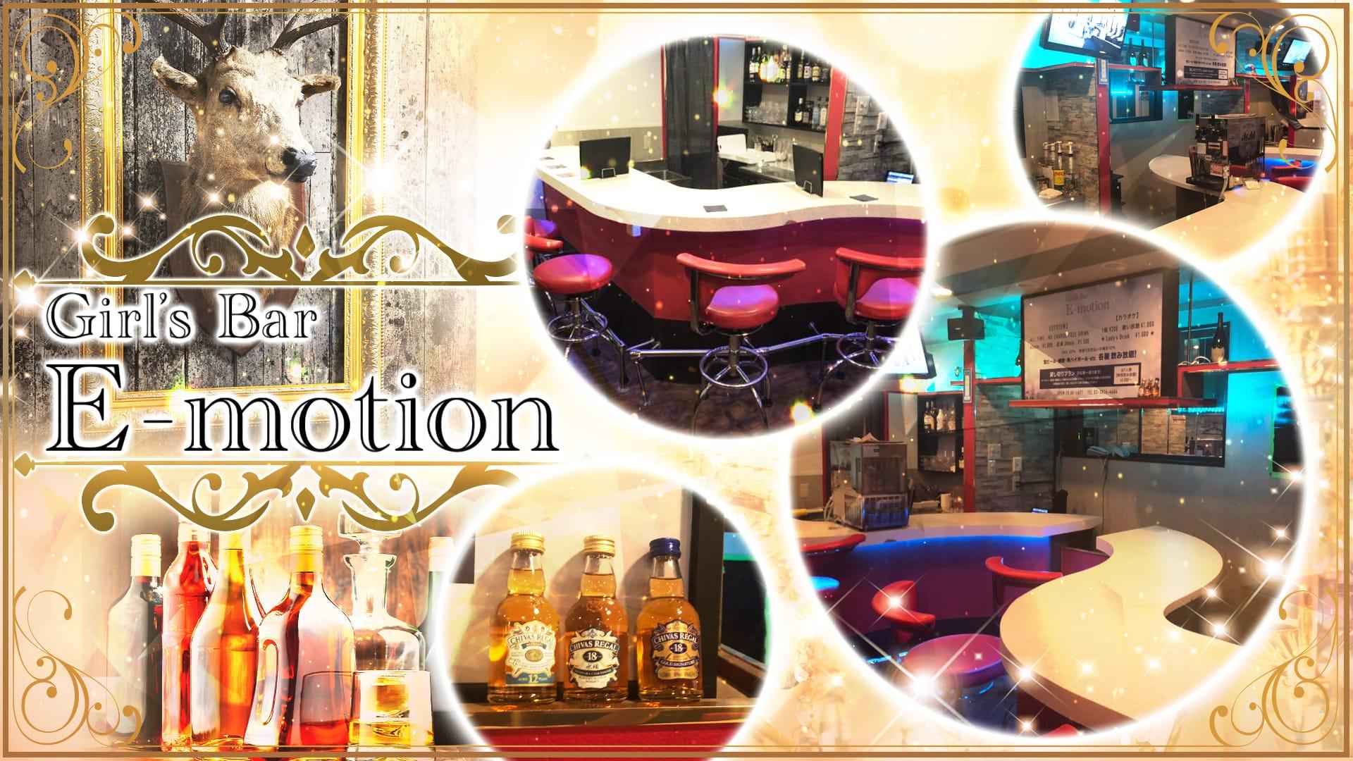 Girl's Bar E-motion (イーモーション) 上野ガールズバー TOP画像