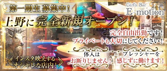 Girl's Bar E-motion (イーモーション) 上野ガールズバー バナー