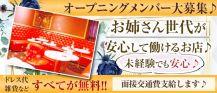 ラウンジ Dahlia(ダリア)【公式求人情報】 バナー