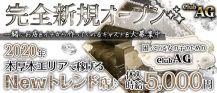 Club AG(エージー)【公式求人情報】 バナー
