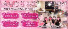 Girls Bar REIMS(ガールズバーランス)【公式求人情報】 バナー