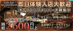 Girls Bar Second Room (セカンドルーム) 渋谷ガールズバー 即日体入募集バナー