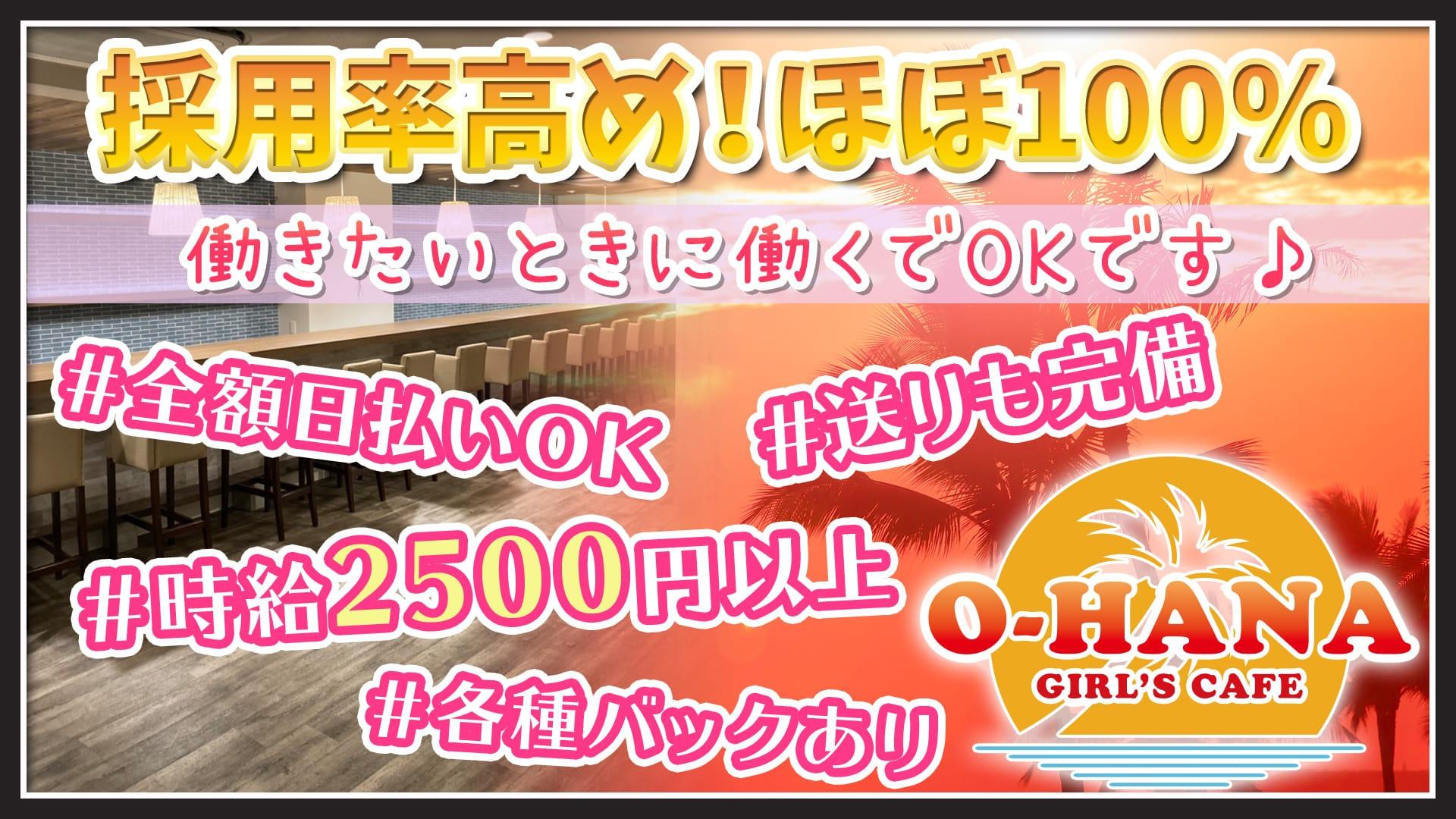 GIRL'S CAFE O-HANA(オハナ) 錦糸町ガールズバー TOP画像
