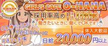 GIRL'S CAFE O-HANA(オハナ)【公式求人情報】 バナー