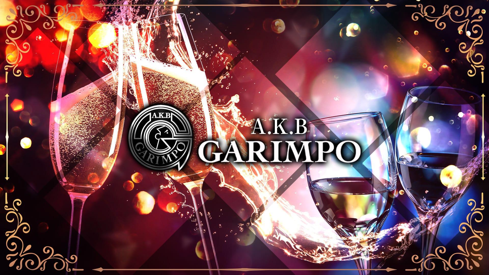 【秋葉原】A.K.B GARIMPO(エーケービーガリンポ) 秋葉原キャバクラ TOP画像