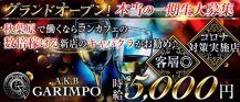 【秋葉原】A.K.B GARIMPO(エーケービーガリンポ)【公式求人情報】 バナー