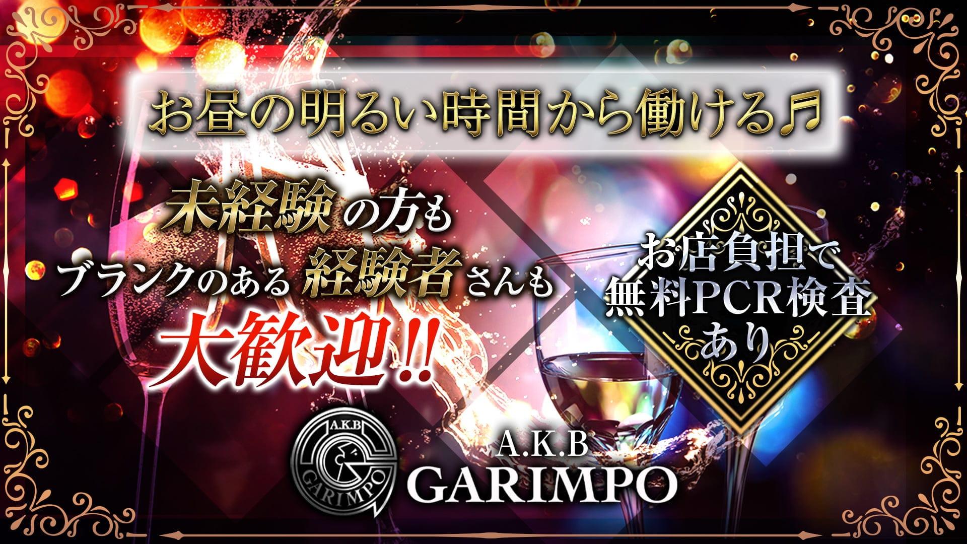 【昼・夜】【秋葉原】A.K.B GARIMPO(エーケービーガリンポ)【公式求人・体入情報】 秋葉原キャバクラ TOP画像
