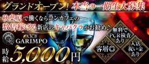 【秋葉原】A.K.B GARIMPO(エーケービーガリンポ)【公式求人・体入情報】 バナー