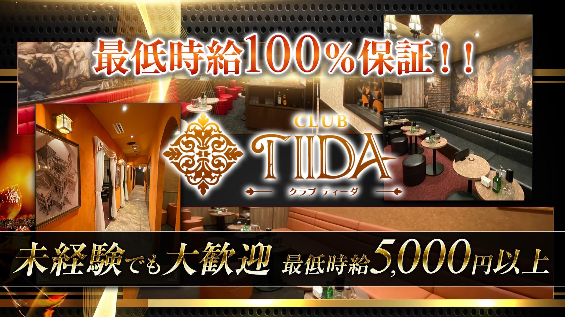CLUB TIIDA(ティーダ) 錦糸町キャバクラ TOP画像