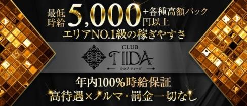 CLUB TIIDA(ティーダ)【公式求人情報】(錦糸町キャバクラ)の求人・バイト・体験入店情報
