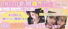 Girl's Bar Irie 2号店(アイリー)【公式求人情報】 バナー