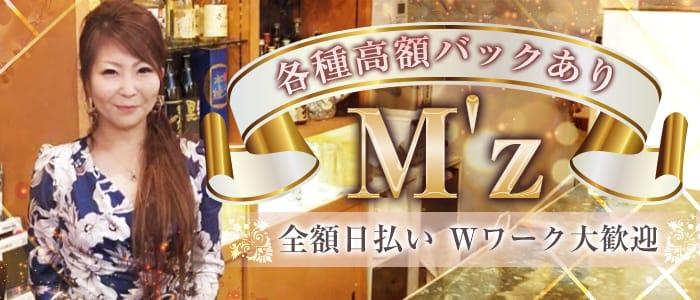 M'z(エムズ)【公式求人・体入情報】 佐世保スナック バナー