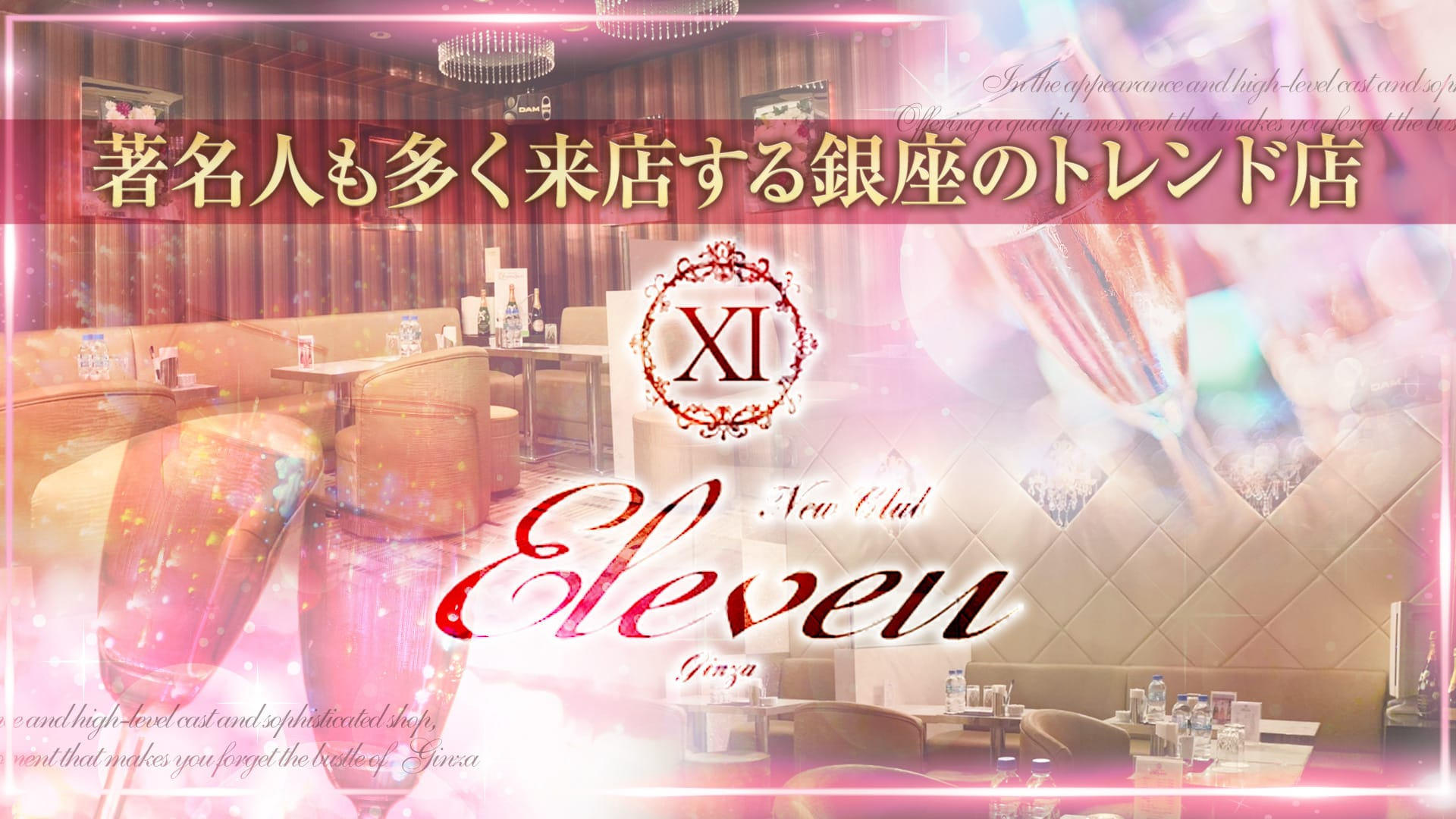 Club Eleven(イレブン) 銀座キャバクラ TOP画像