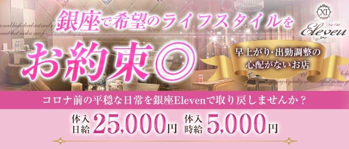 Club Eleven(イレブン) 銀座キャバクラ バナー