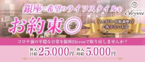 Club Eleven(イレブン)【公式求人情報】(銀座キャバクラ)の求人・体験入店情報