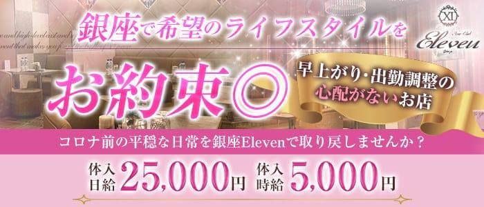 Club Eleven(イレブン)【公式求人・体入情報】 銀座キャバクラ バナー