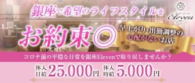 Club Eleven(イレブン)【公式求人情報】(銀座キャバクラ)の求人・バイト・体験入店情報