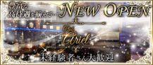 CLUB ARIEL(アリエル)【公式求人情報】 バナー