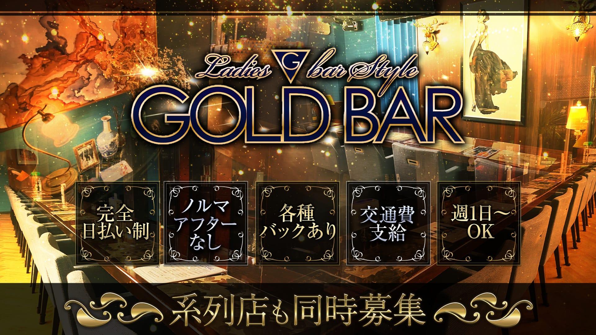 GOLD BAR 薬院六つ角店(ゴールドバー) 天神ガールズバー TOP画像