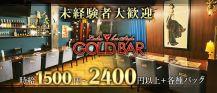GOLD BAR 薬院六つ角店(ゴールドバー)【公式求人情報】 バナー
