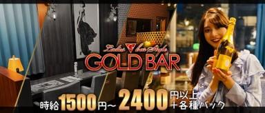 GOLD BAR 薬院六つ角店(ゴールドバー)【公式求人情報】(天神ガールズバー)の求人・バイト・体験入店情報