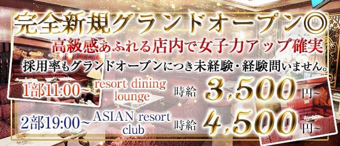 resort dining club UN(アン) 関内キャバクラ バナー