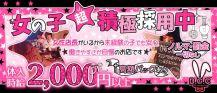 Girls Bar BGC(ビージーシー)【公式求人情報】 バナー