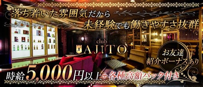CLUB AJITO (アジト) 梅田キャバクラ バナー
