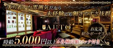 CLUB AJITO (アジト)【公式求人情報】(梅田キャバクラ)の求人・バイト・体験入店情報