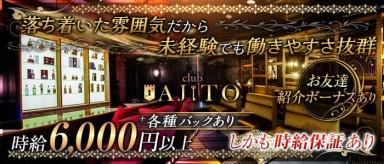 CLUB AJITO (アジト)【公式求人・体入情報】(梅田キャバクラ)の求人・バイト・体験入店情報